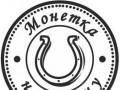 Монетариум